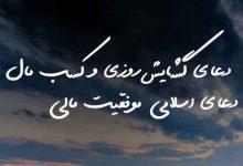 تصویر از دعای گشایش روزی و کسب مال – دعای اسلامی موفقیت مالی