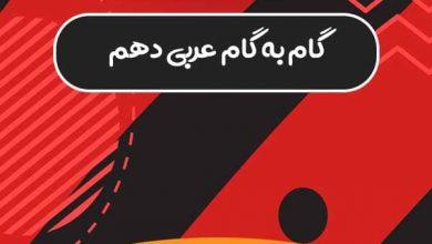 تصویر از گام به گام عربی دهم