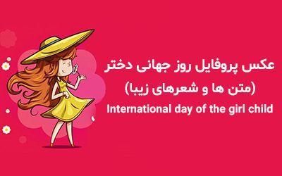 25 عکس پروفایل روز جهانی دختر + متن ها و شعرهای زیبا برای روز دختر