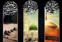 تصویر از اس ام اس رحلت پیامبر (ص) و شهادت امام حسن (ع) 19 آذر 1394