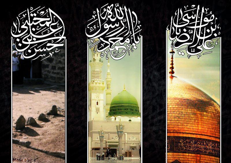اس ام اس رحلت پیامبر (ص) و شهادت امام حسن (ع) 19 آذر 1394