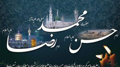 تصویر از گلچین مداحی شهادت امام حسن(ع) و وفات پیامبر(ص) + دانلود
