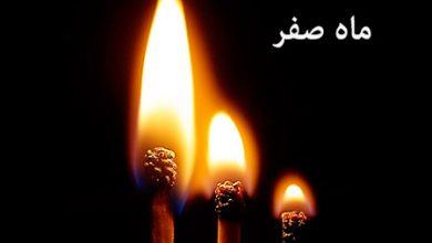 تصویر از نماز روز سوم ماه صفر
