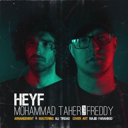 دانلود آهنگ احساسی محمد طاهر و فردی به نام ولی حیف دیگه تمومه حیف / شاداب موزیک