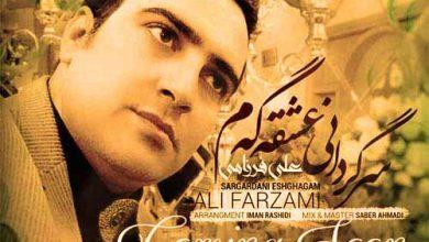 آهنگ سرگردانی عشقگم از علی فرزامی
