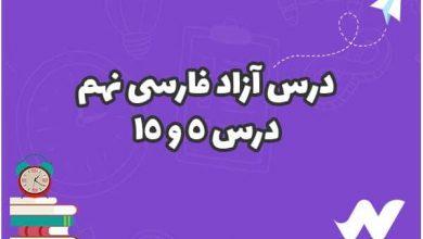 تصویر از درس آزاد فارسی نهم با جواب