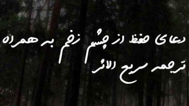 تصویر از دعای حفظ از چشم زخم به همراه ترجمه سریع الاثر
