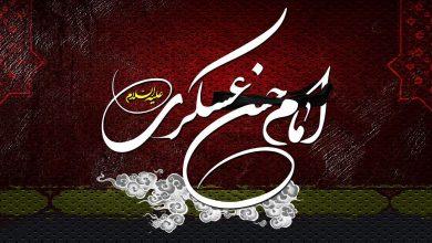 تصویر از زندگینامه امام حسن عسکری (ع) و نگاهی به رخدادهای زندگی ارزشمند ایشان