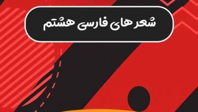 تصویر از معنی شعر های کتاب فارسی هشتم