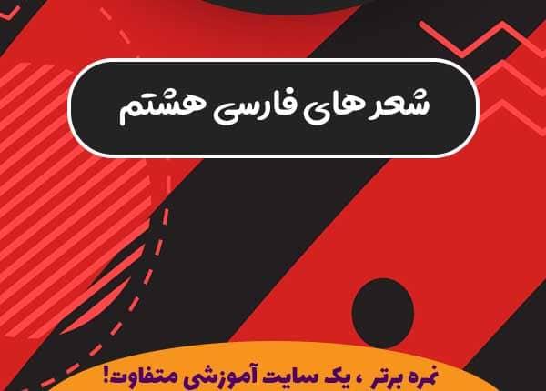 معنی شعر های کتاب فارسی هشتم