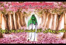 تصویر از عکس پروفایل تبریک آغاز امامت امام زمان (عج)
