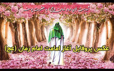 عکس پروفایل تبریک آغاز امامت امام زمان حضرت مهدی (عج)