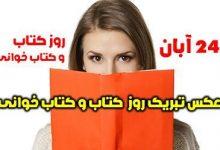 تصویر از عکس و متن تبریک روز کتاب و کتابخوانی | 24 آبان آغاز هفته کتاب و کتابخوانی