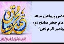 تصویر از عکس پروفایل ولادت پیامبر و امام جعفر صادق (ع) + متن ها و شعرهای زیبا برای تبریک