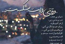 تصویر از دانلود آهنگ والا تو با حال پریشانم چه کردی اجرای غمگین شیرازی (محلی)