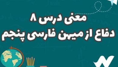 تصویر از درس هشت فارسی پنجم دفاع از میهن