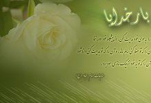 تصویر از دعای ادای دین و قرض و پرداخت وام امام سجاد (ع)
