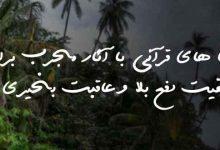 تصویر از دعا های قرآنی با آثار مجرب برای موفقیت دفع بلا و عاقبت بخیری
