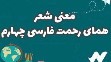 تصویر از معنی شعر علی ای همای رحممعنی شعر علی ای همای رحمت فارسی چهارم