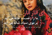 تصویر از دانلود آهنگ بی کلام انار انار از مرتضی