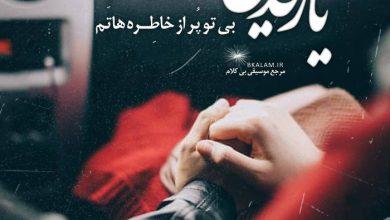 تصویر از دانلود آهنگ بی کلام یارِ قدیمی از آرون افشار