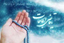 تصویر از ختم مجرب برای هر حاجت (ازدواج و بخت گشایی و رفع گرفتاری)