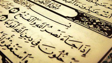 سوره نصر و فضیلت های قرائت و حفظ آیات
