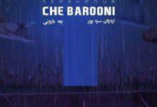 تصویر از دانلود آهنگ احساسی اردوان سپه پور به نام چه بارونی چه حالی چه هوایی