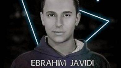 تصویر از دانلود آهنگ جدید بی اهمیت با صدای ابراهیم جاویدی