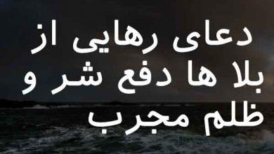 تصویر از دعای رهایی از بلا ها دفع شر و ظلم مجرب