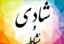 راهکار شادابی ، شادی در اسلام