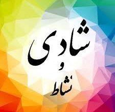 تصویر از راهکار شادابی ، شادی در اسلام