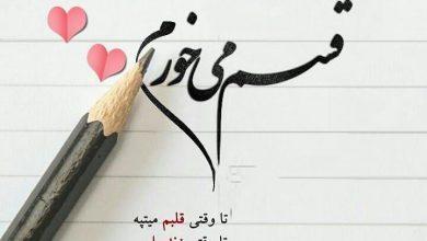 تصویر از عکس نوشته وفاداری + متن های تعهد به عشق و به همسر در زندگی