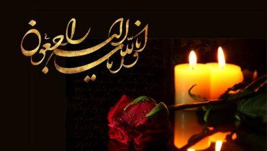 تصویر از پیام تسلیت و متن تسلیت مرگ عزیزان + عکس نوشته انالله و انا الیه راجعون