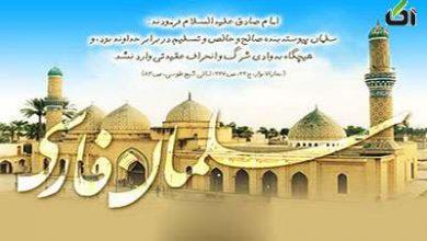 زندگینامه سلمان فارسی – جزئیاتی از فضیلت های برتر سلمان فارسی