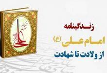 تصویر از زندگینامه حضرت علی علیه السلام – امیرالمومنین (ع) از ولادت تا شهادت