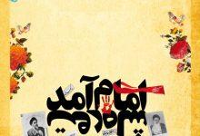 تصویر از کارت پستال ویژه 22 بهمن