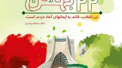 تصویر از پوسترهای 22 بهمن