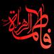 حدیث «فَاطِمَةُ بَضْعَةٌ مِنِّی» و شأن نزولهای جعلی!!