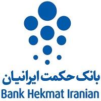 تصویر از دانلود رایگان نمونه سوالات استخدامی بانک حکمت ایرانیان