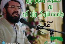 تصویر از دانلود سخنرانی کوتاه استاد عالی با موضوع حضرت زهرا (س) به جامعه شوک وارد کرد