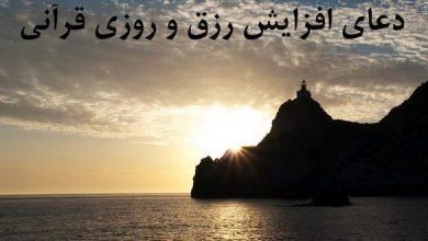 تصویر از دعای افزایش رزق و روزی قرآنی