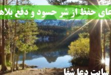 تصویر از دعای حفظ از شر حسود و دفع بلاها و بیماری ها
