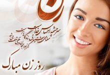 تصویر از عکس پروفایل روز زن + عکس نوشته های تبریک روز زن برای همسر عزیز