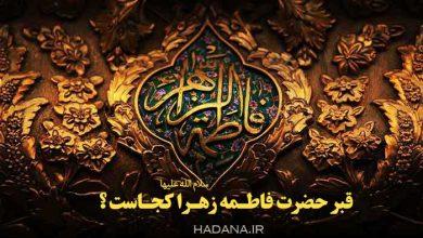 قبر حضرت فاطمه زهرا سلام الله علیها کجاست