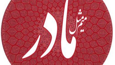 تصویر از عکس کلمه مادر با تصویرهای خلاقانه