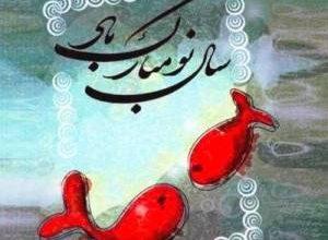 تصویر از اس ام اس تبریک عید نوروز 99