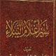 تصویر از امام باقر (علیه السلام) از نگاه اهل سنت (2)