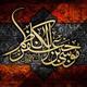 تصویر از بطلان ادعای احمد بصری در لسان مبارک امام کاظم علیه السلام و اهانت های احمد بصری به ایشان
