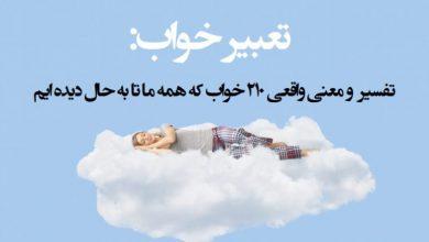 تصویر از تعبیر خواب: تفسیر و معنی واقعی ۲۱۰ خواب که همه ما تا به حال دیده ایم